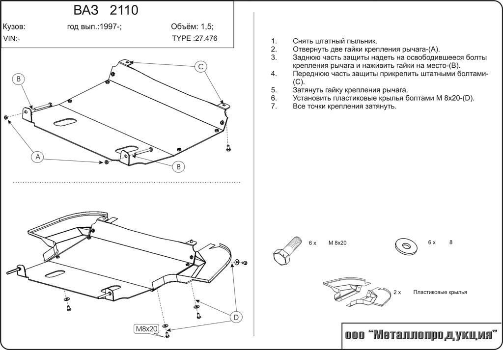 Фото №15 - защита поддона картера двигателя ВАЗ 2110